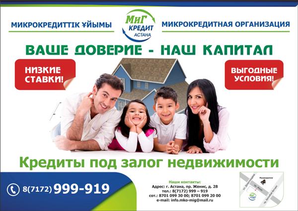 А может, просто ищете надежного и успешного партнера  Знакомьтесь с  предложениями МФО (МКО) «МиГ Кредит Астана» и будьте уверены в успехе. 0f319fec67f